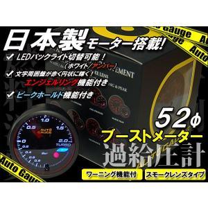 オートゲージ ブースト計 52Φ 日本製 モーター搭載 エンジェルリング ピークホールド 機能付|kyplaza634s