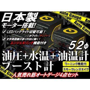 日本製 オートゲージ 人気 4点セット 油温/油圧/水温/ブースト計 52Φ エンジェルリング|kyplaza634s