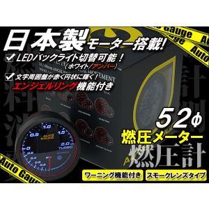 オートゲージ 燃圧計 52Φ 日本製 モーター搭載 エンジェルリング|kyplaza634s