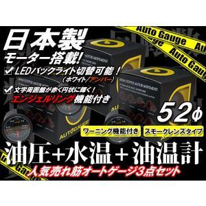 日本製 オートゲージ 人気 3点セット 油温計/油圧計/水温計 52Φ モーター搭載 エンジェルリング|kyplaza634s