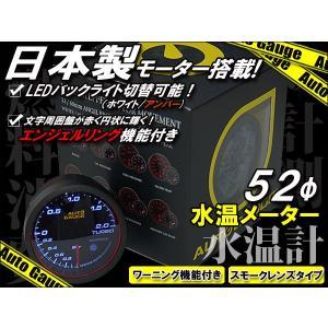 オートゲージ 水温計 52Φ 日本製 モーター搭載 エンジェルリング|kyplaza634s