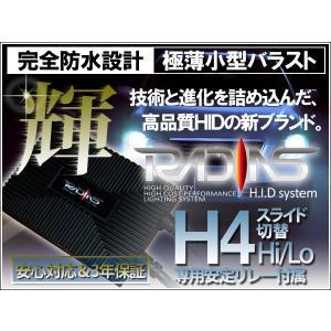 --商品入れ替えのため処分特価-- HID キット HIDキット RADIAS H4 55W Hi/Lo切替 6000K〜 最上位モデル ワンランク上 の 高品質タイプ|kyplaza634s