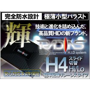 --商品入れ替えのため処分特価-- HID キット HIDキット RADIAS H4 55W リレーレス 6000K〜 最上位モデル ワンランク上 の 高品質タイプ|kyplaza634s