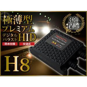 --商品入れ替えのため処分特価-- HID キット H8 55W 超極薄バラスト 6000K〜 プレミアムモデル 3年保証|kyplaza634s