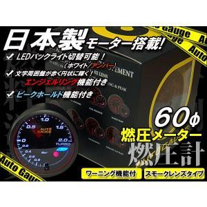 オートゲージ 燃圧計 60Φ 日本製 モーター搭載 エンジェルリング ピークホールド 機能付|kyplaza634s