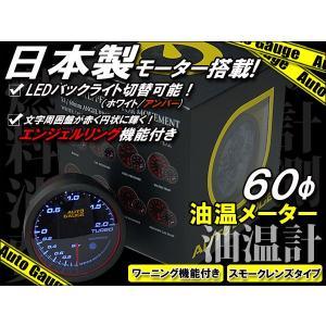 オートゲージ 油温計 60Φ 日本製 モーター搭載 エンジェルリング|kyplaza634s