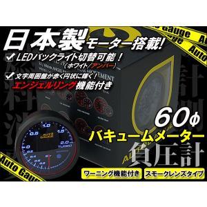 オートゲージ バキューム計 60Φ 日本製 モーター搭載 エンジェルリング|kyplaza634s