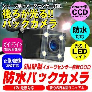 SHARP製イメージセンサー搭載 CCD バックカメラ 防水 LEDライト搭載 小型 12v A0117N 正像 鏡像 ガイドライン 有り 無し切替 日本語 マニュアル|kyplaza634s