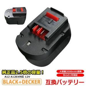 BLACK + DECKER ブラックアンドデッカー A12 A12EX A1712 対応 12V 互換バッテリー ニッケル水素 12V 3000mAh 3.0Ah 工具用バッテリー 高品質 セル採用 1年保証|kyplaza634s