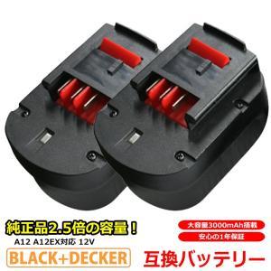 --2台セット-- BLACK + DECKER ブラックアンドデッカー A12 A12EX A1712 対応 12V 互換バッテリー ニッケル水素 12V 3000mAh 3.0Ah 工具用バッテリー 1年保証|kyplaza634s