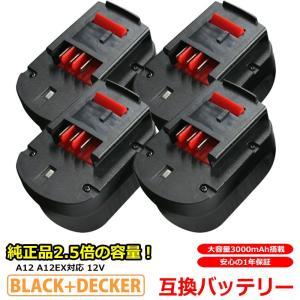 --4台セット-- BLACK + DECKER ブラックアンドデッカー A12 A12EX A1712 対応 12V 互換バッテリー ニッケル水素 12V 3000mAh 3.0Ah 工具用バッテリー 1年保証|kyplaza634s
