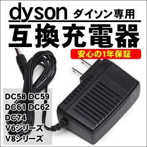 ダイソン dyson 互換 ACアダプター 充電器 V6 V8 シリーズ DC58 DC59 DC61 DC62 DC74 PSEマーク取得 互換品 1年保証 ACアダプタ 純正品 と同じように使える|kyplaza634s