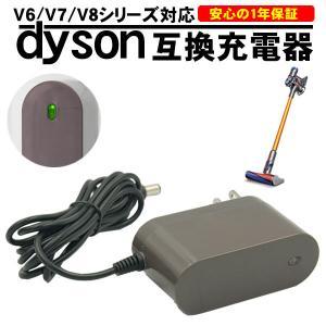 ダイソン dyson 互換 ACアダプター 充電器 充電ラン...