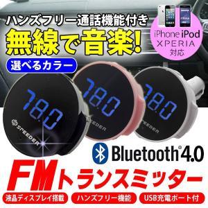 Bluetooth 4.0 対応 液晶 FMトランスミッター iPhone Android 対応 ハンズフリー 機能付き 12V 24V 日本語 マニュアル付属 1年保証|kyplaza634s