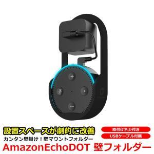 Amazon Echo Dot を スマート に 設置する 壁掛けホルダー です  今まで床置きして...