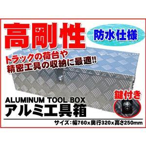 工具箱 ツールボックス アルミ工具箱 鍵付 道具箱 工具ボックス トラック荷台箱 防水 kyplaza634s