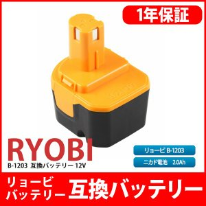 RYOBI リョービ B-1203F2 12V 2.0Ah 互換バッテリー B-1203 1203C B-1203F3 B-1203M1 BPL-1220 B-8286 BPT1025 RY-1204|kyplaza634s