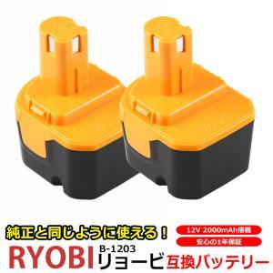 --2個セット-- RYOBI リョービ B-1203F2 12V 2.0Ah 互換バッテリー B-1203 1203C B-1203F3 B-1203M1 BPL-1220 B-8286 BPT1025 RY-1204|kyplaza634s