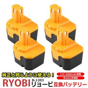 --4個セット-- RYOBI リョービ B-1203F2 12V 2.0Ah 互換バッテリー B-1203 1203C B-1203F3 B-1203M1 BPL-1220 B-8286 BPT1025 RY-1204|kyplaza634s