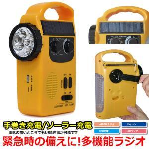-- 災害 対策-- 防災 手動 充電 可能 ラジオ ライト エマージェンシーライト ダイナモ ソー...