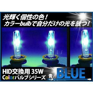 --商品入れ替えのため処分特価-- HID 35W 交換用バルブ 2本セット 発光色 ブルー H1/H3/H7/H8/HB4/H11 1年保証|kyplaza634s