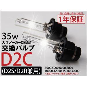 35W HID バルブ 純正 交換用 HIDバルブ D2C  D2R / D2S 兼用 2本セット 3000K 6000K 8000K 10000K 12000K 1年保証|kyplaza634s
