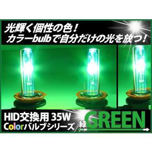 --商品入れ替えのため処分特価-- HID 35W 交換用バルブ 2本セット 発光色グリーン H1/H3/H7/HB4/H11 1年保証|kyplaza634s