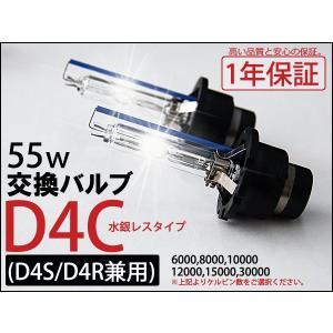 55W HID バルブ 純正 交換用 HIDバルブ D4C  D4R / D4S 兼用 2本セット 3000K 6000K 8000K 10000K 12000K 1年保証|kyplaza634s