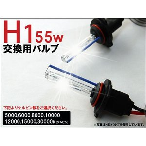 --商品入れ替えのため処分特価-- HID キット HIDバルブ 55W H1 交換用 2本セット 5000K〜 1年保証|kyplaza634s