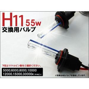 --商品入れ替えのため処分特価-- HID キット HIDバルブ 55W H11 交換用 2本セット 5000K〜 1年保証|kyplaza634s