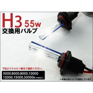 --商品入れ替えのため処分特価-- HID キット HIDバルブ 55W H3 交換用 2本セット 5000K〜 1年保証|kyplaza634s