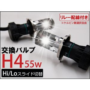 --商品入れ替えのため処分特価-- H4 HIDバルブ 55W 交換用 2本セット 6000K〜 リレー配線付属 1年保証|kyplaza634s