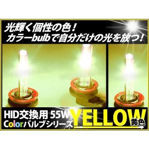 --商品入れ替えのため処分特価-- HID 55W 交換用バルブ 2本セット 発光色 イエロー 黄色 H3/H8/H11/HB4 1年保証|kyplaza634s