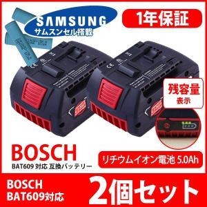 -- 2個セット -- BOSCH ボッシュ バッテリー BAT609 BAT610 BAT618 対応 互換 大容量 5000mAh 18V 残量表示 ドライバー サムスン セル 互換品 1年保証|kyplaza634s
