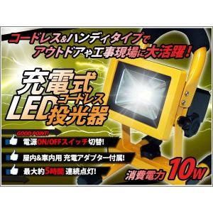 充電式 コードレス LED投光器 バッテリー搭載 10W 防水加工 100W相当 コンセント シガーソケット対応|kyplaza634s