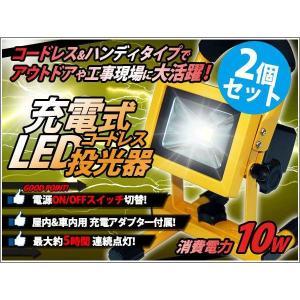 充電式 コードレス LED投光器 バッテリー搭載 10W 防水加工 100W相当 コンセント シガーソケット対応 2個セット|kyplaza634s