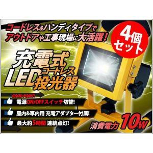 充電式 コードレス LED投光器 バッテリー搭載 10W 防水加工 100W相当 コンセント シガーソケット対応 4個セット|kyplaza634s