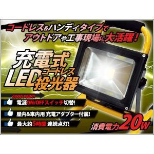 充電式 コードレス LED投光器 バッテリー搭載 20W 防水加工 200W相当 コンセント シガーソケット対応|kyplaza634s