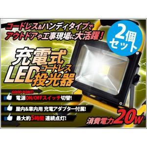 充電式 コードレス LED投光器 バッテリー搭載 20W 防水加工 200W相当 コンセント シガーソケット対応 2個セット|kyplaza634s