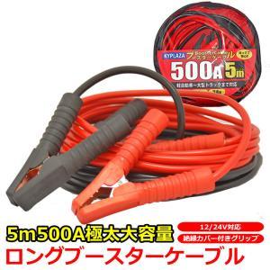 ブースターケーブル 5m 500A 大容量 極太 自動車 バイク ハイブリッド車 使い方簡単 バッテリー上がりに 12V 24V 両対応 日本語説明 付き|kyplaza634s