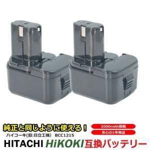 --2個セット-- 日立 HITACHI HiKOKI バッテリー BCC1215対応 互換 12V 高品質 セル 1年保証 送料無料|kyplaza634s