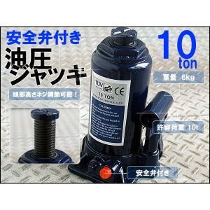 油圧ジャッキ ボトルジャッキ 10t 安全弁付き|kyplaza634s