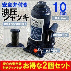油圧ジャッキ ボトルジャッキ 10t 安全弁付き 2個セット セットでお得|kyplaza634s