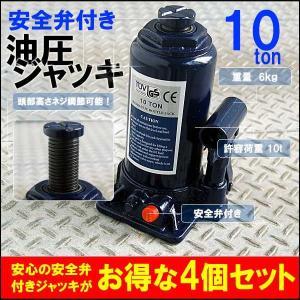 油圧ジャッキ ボトルジャッキ 10t 安全弁付き 4個セット セットでお得|kyplaza634s