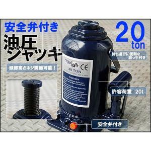 油圧ジャッキ ボトルジャッキ 20t 安全弁付き|kyplaza634s