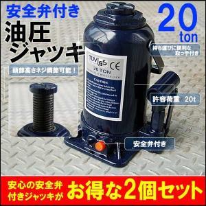 油圧ジャッキ ボトルジャッキ 20t 安全弁付き 2個セット セットでお得|kyplaza634s