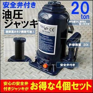 油圧ジャッキ ボトルジャッキ 20t 安全弁付き 4個セット セットでお得|kyplaza634s