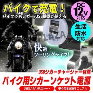 バイク用シガーライター 2ポートUSBアダプタ & 1ポートシガーソケット電源 セット 防水 送料無料|kyplaza634s