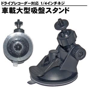 大型 ドライブレコーダー用 吸盤スタンド 予備 1/4インチネジ 直径6mm K6000 などに対応 吸盤幅 6.5cm 吸着力 アップ|kyplaza634s
