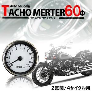 オートゲージ タコメーター 60Φ バイク用 電気式|kyplaza634s